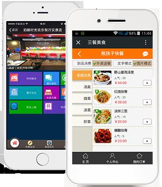 微信订餐系统软件