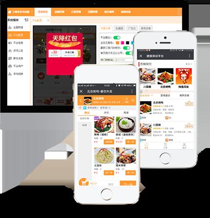 外卖平台/本地O2O商盟-三餐·外卖平台版