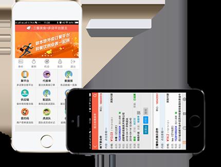 服务商移动端管理-三餐盟主App
